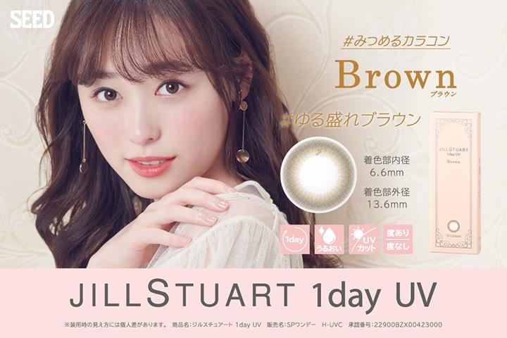 JILL STUART 1day UV(ジルスチュアート ワンデー UV)5