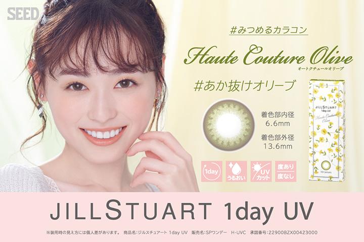 JILL STUART 1day UV(ジルスチュアート ワンデー UV)6