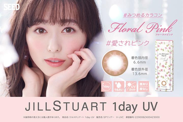 JILL STUART 1day UV(ジルスチュアート ワンデー UV)7