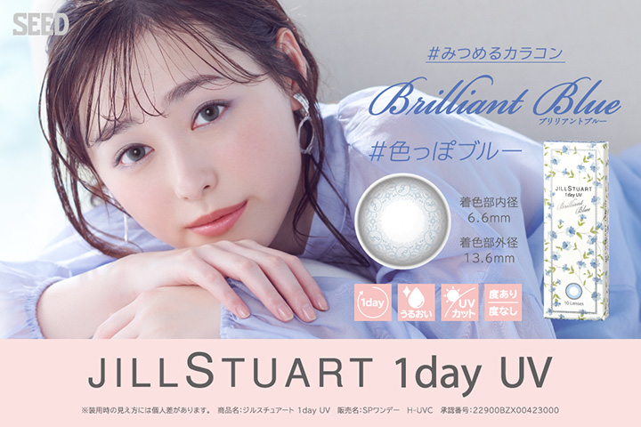 JILL STUART 1day UV(ジルスチュアート ワンデー UV)8
