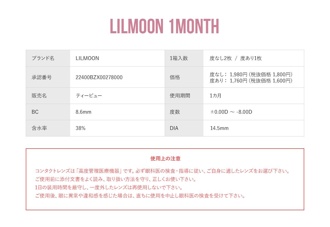 LILMOON15