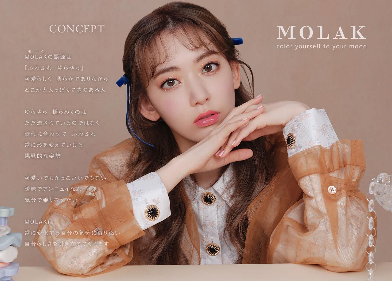 モラク(MOLAK)07
