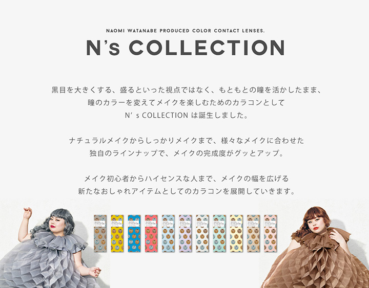 N's COLLECTION 16