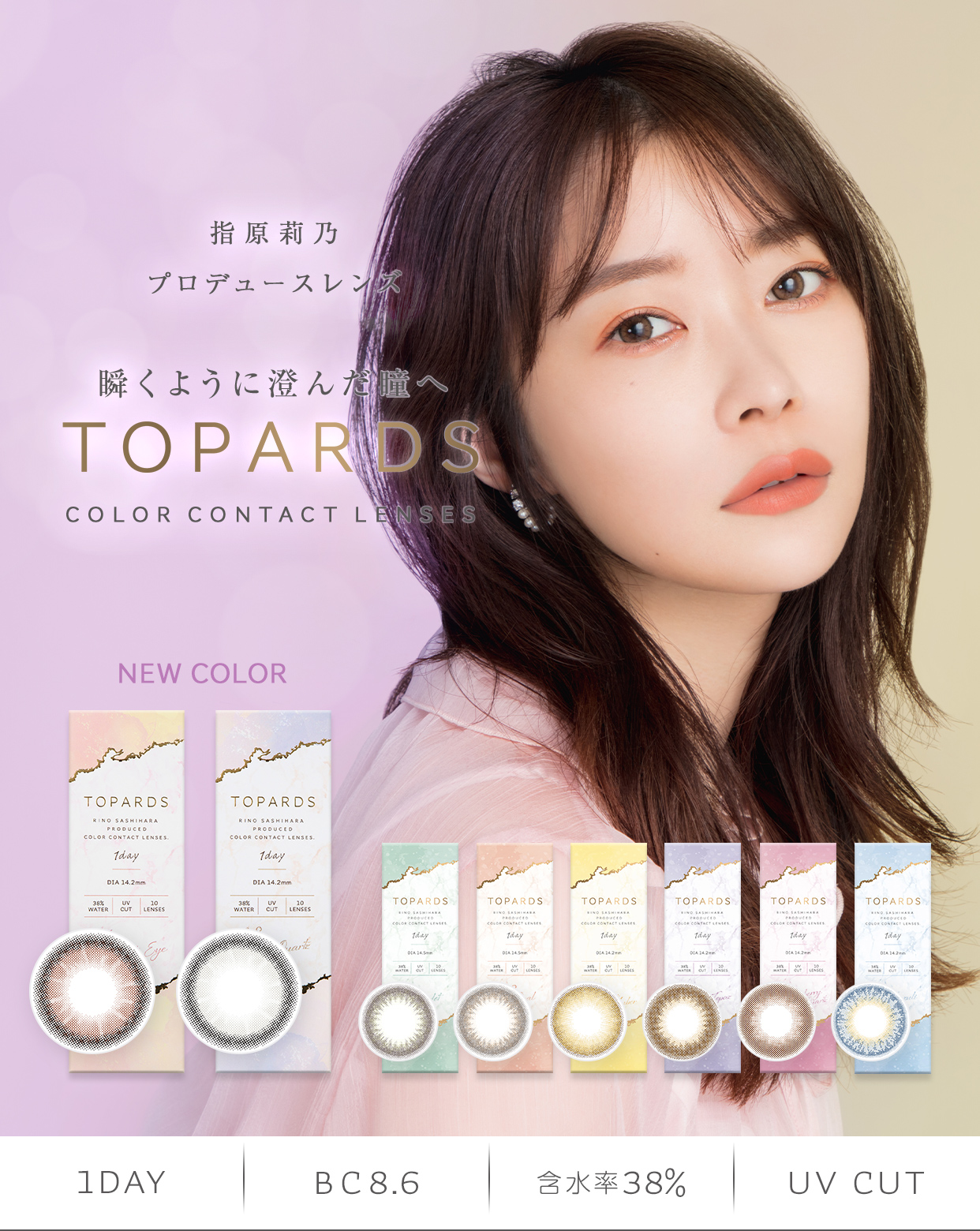 TOPARDS トパーズ 1