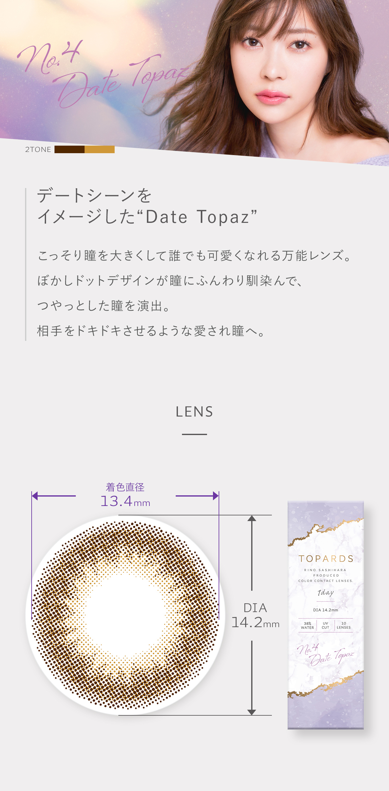 TOPARDS トパーズ 12