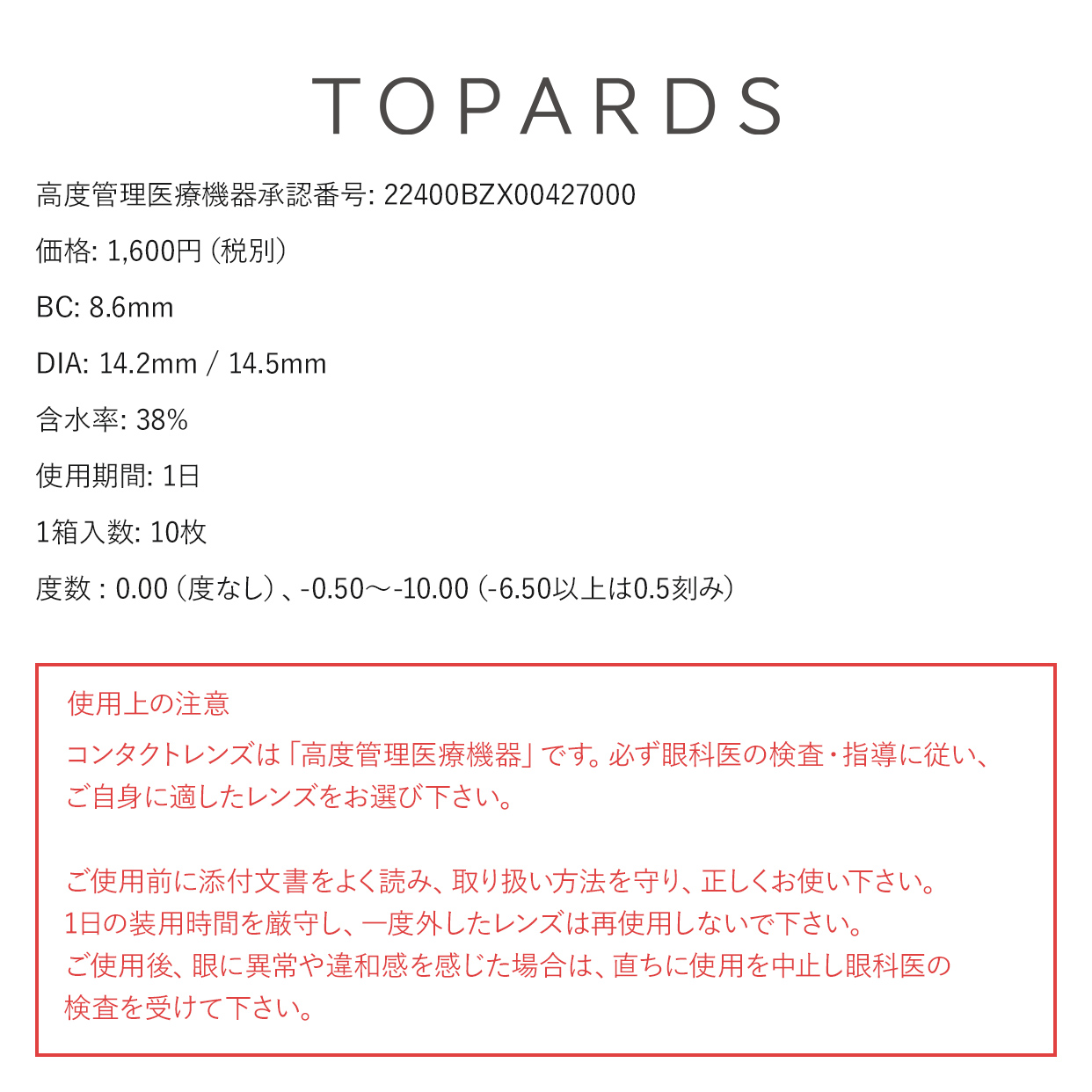 TOPARDS トパーズ 18