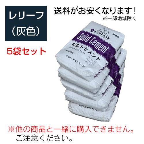5袋セット レリーフ 灰色