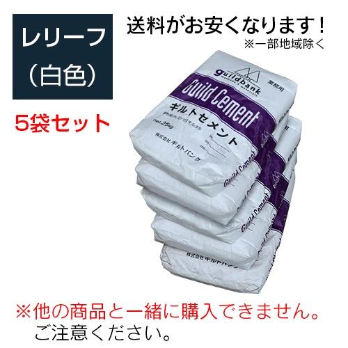 5袋セット レリーフ 白色