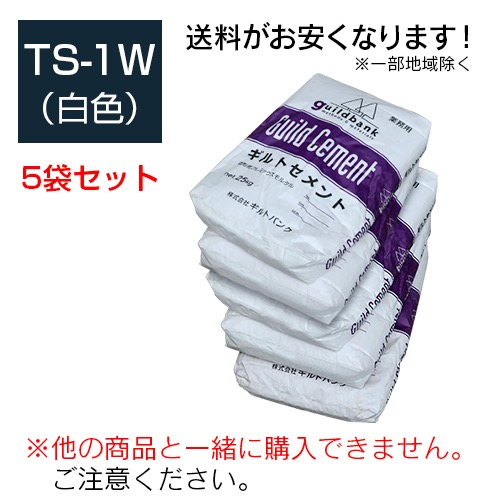 5袋セット TS-1W 白色