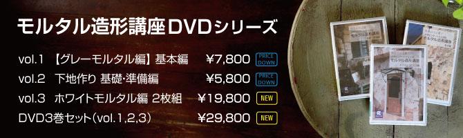 DVDシリーズ好評発売中