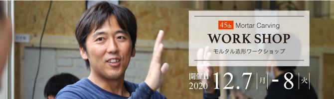 モルタル造形ワークショップ 基本編 2020年12月7-8日開催