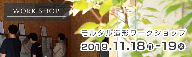 ワークショップ基本編