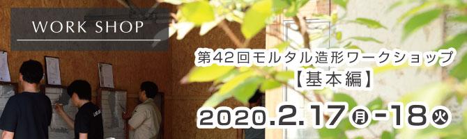 モルタル造形ワークショップ 基本編 2020年2月17日&18日開催