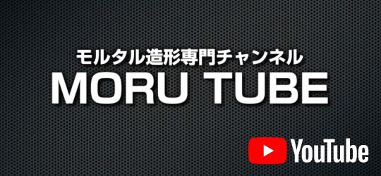 モルタル造形専門チャンネル モルチューブ