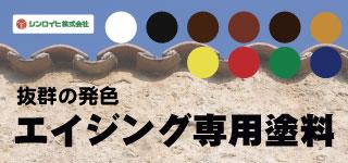シンロイヒ 抜群の発色エイジング塗料
