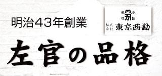 東京西勘 左官の品格