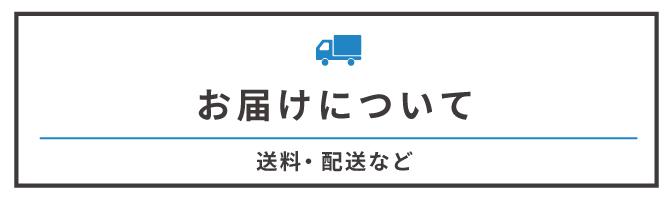 配送について - 配送条件・送料 -