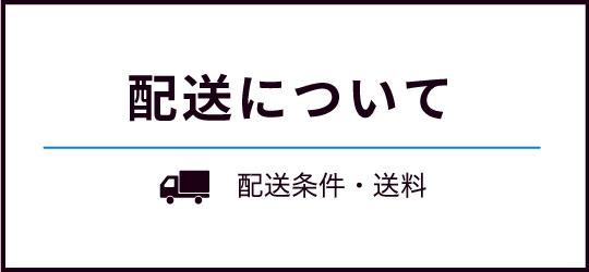 配送について - 配送条件・送料