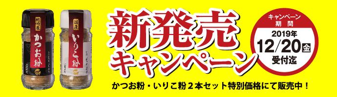 新発売キャンペーン かつお粉・いりこ粉二本セット特別価格にて発売中
