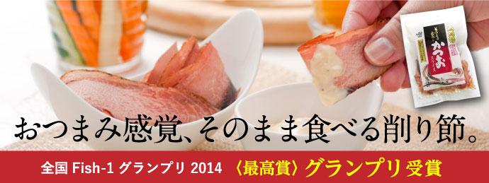 そのまま食べるかつおスライス Fish-1 2014 グランプリ受賞