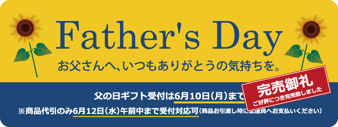 Father's Day お父さんへ、いつもありがとうの気持ちを
