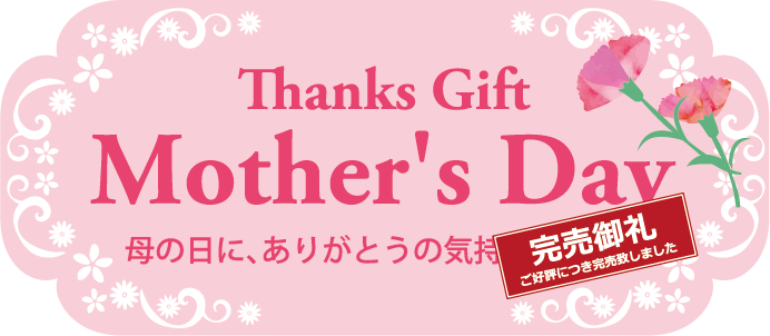 Mother's Day 母の日に、ありがとうの気持ちを贈る。