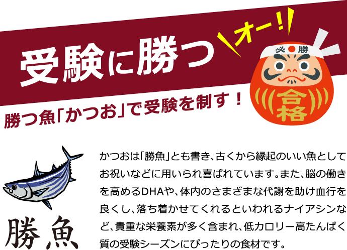 勝つ魚「かつお」で受験を制す!