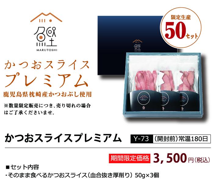 かるとスライスプレミアム 鹿児島県枕崎産かつおぶし使用