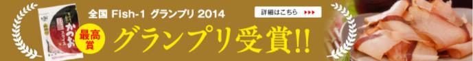 全国Fish1 グランプリ2014 最高賞グランプリ受賞