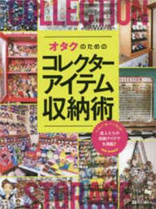 書籍「オタクのためのコレクターアイテム収納術 (玄光社MOOK) 」