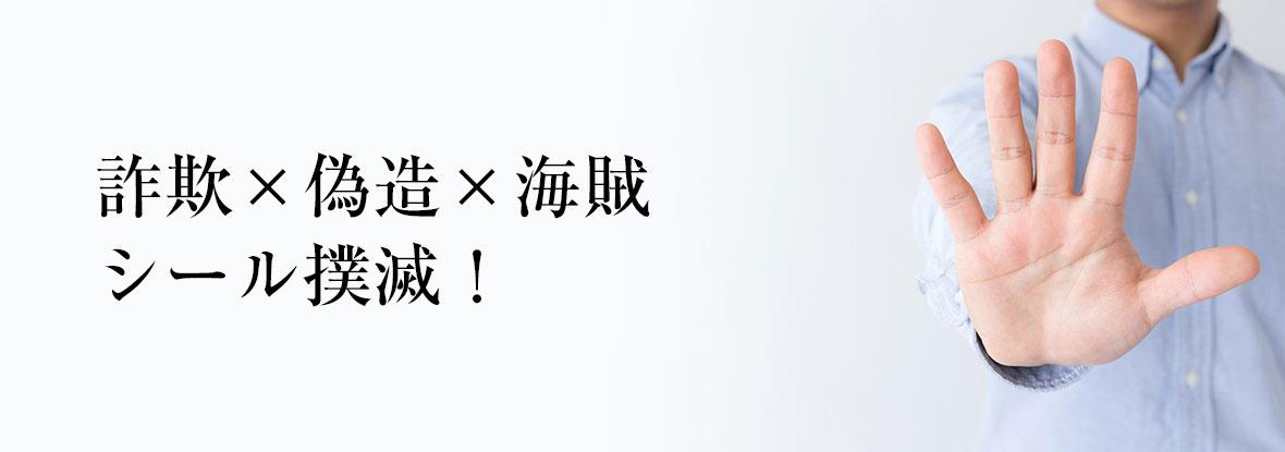 詐欺×偽造×海賊シール撲滅!
