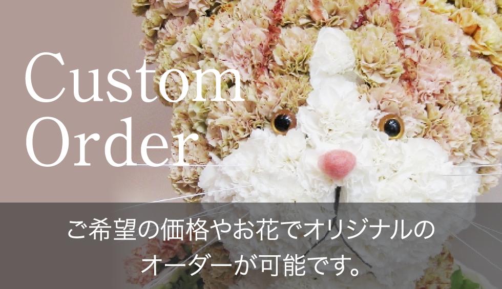 カスタムオーダー ご希望の価格やお花でオリジナルのオーダーが可能です