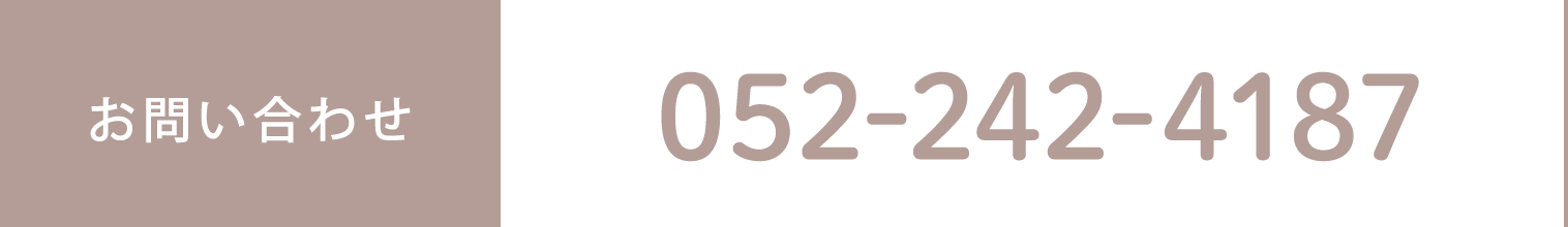 お問い合わせ052-242-4187