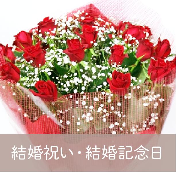 結婚祝い・結婚記念日