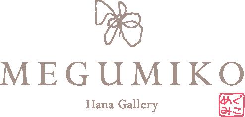 MEGUMIKO HANA GALLERY