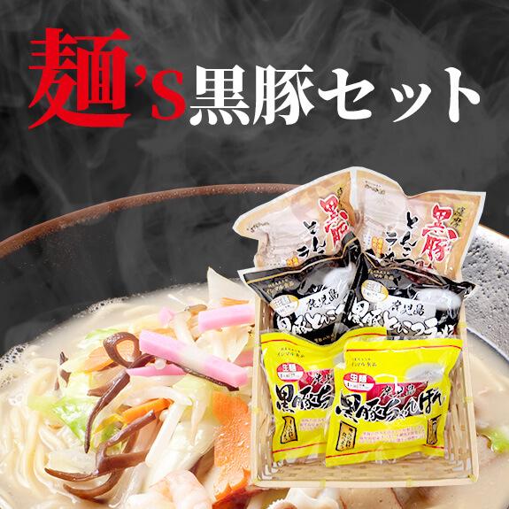 麺'S黒豚セット
