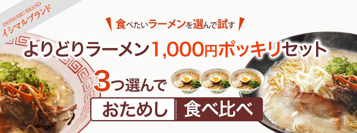 食べたいラーメンを選んで試すおためしCOUPON3お試し食べ比べ点セット用