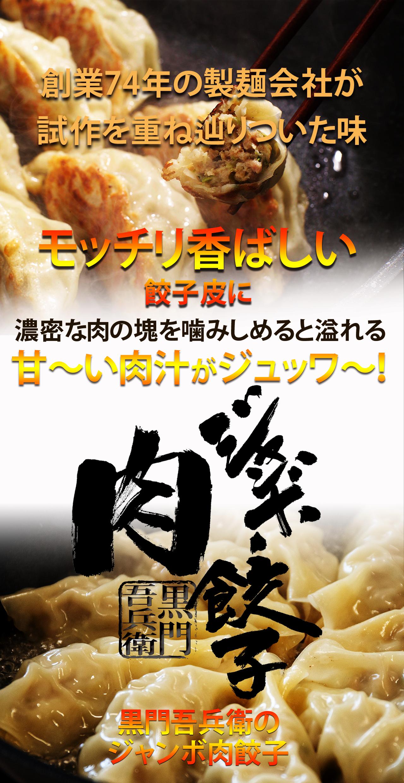 もっちり香ばしい餃子皮に濃密な肉の塊を噛みしめると溢れる甘い肉汁 黒門五兵衛のジャンボ肉餃子