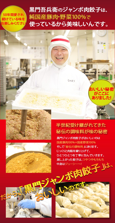 黒門五兵衛のジャンボ肉餃子は純国産豚肉と野菜100%で美味しいんです。50年間愛された味をお楽しみください。