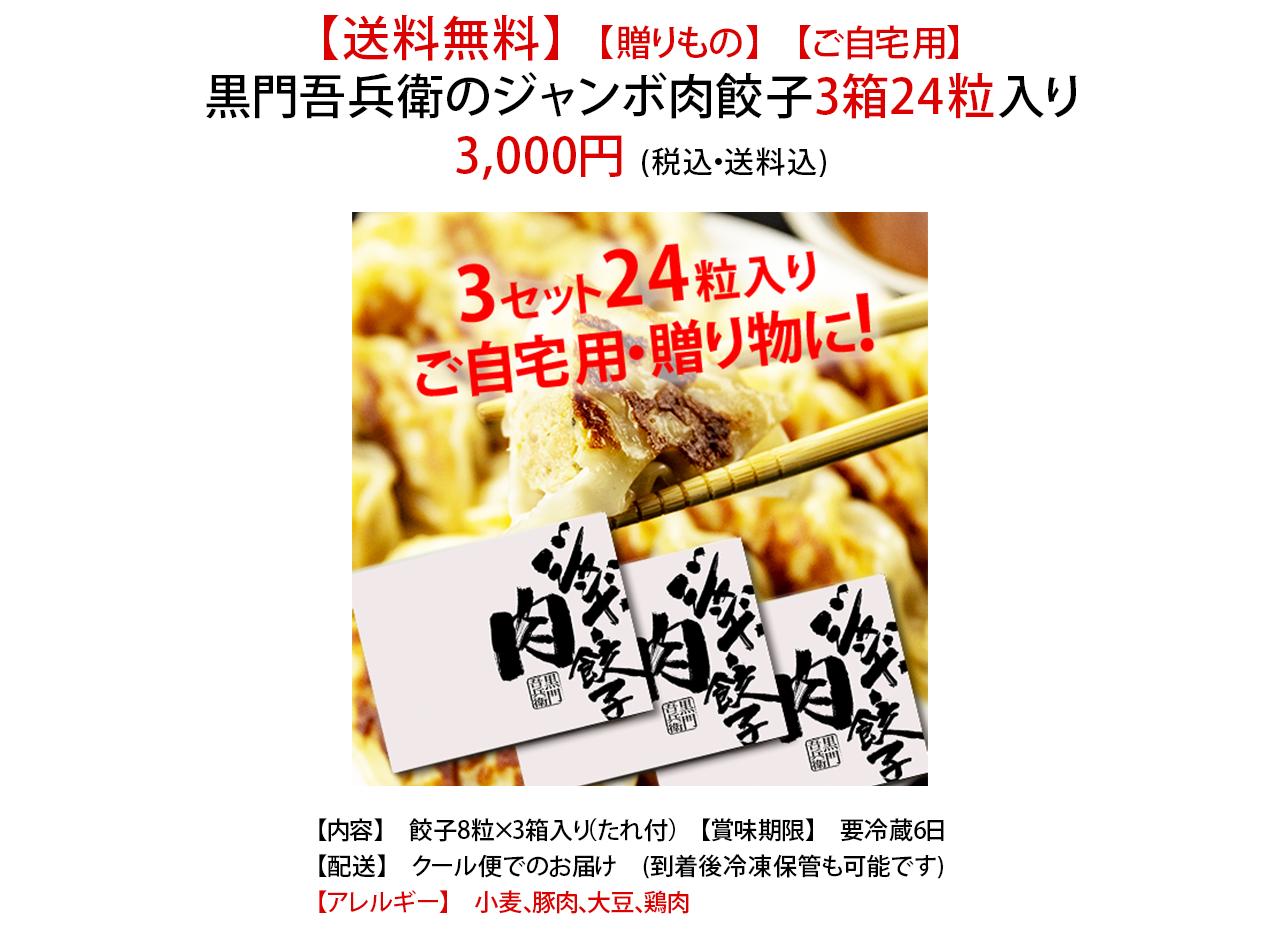 黒門五兵衛のジャンボ肉餃子 初回限定3箱