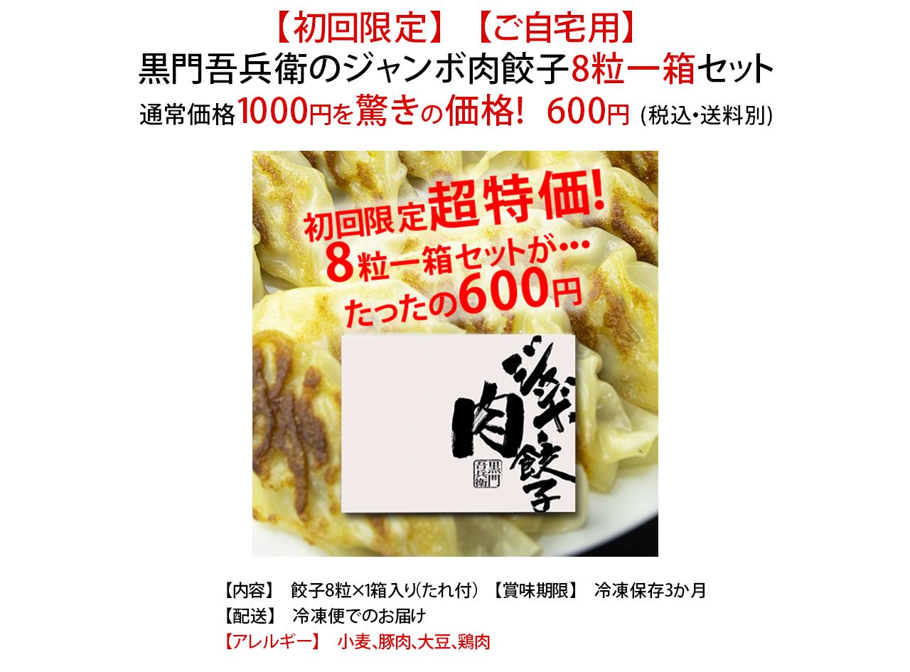黒門五兵衛のジャンボ肉餃子 初回限定1箱