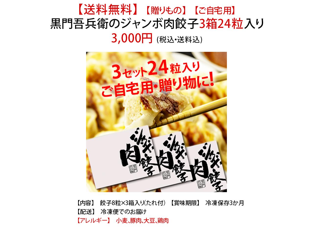 黒門五兵衛のジャンボ肉餃子 3箱