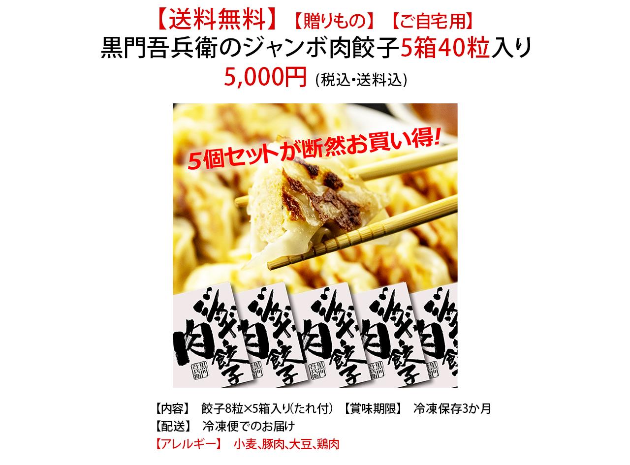 黒門五兵衛のジャンボ肉餃子 5箱