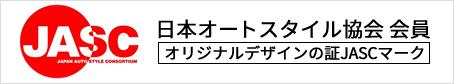 JASC 日本オートスタイル協会