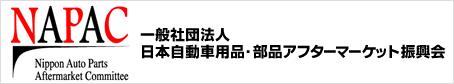 NAPAC 日本自動車用品・部品アフターマーケット振興会