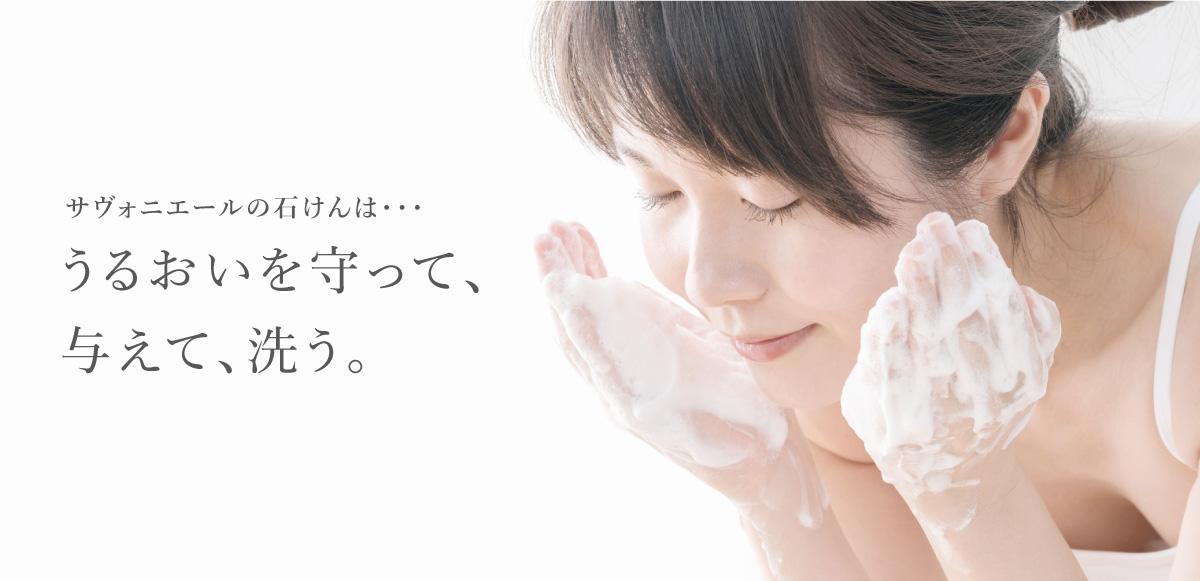 うるおいを守って、与えて、洗う。