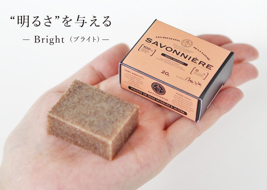 """""""明るさ""""を与える-Bright (ブライト)-"""