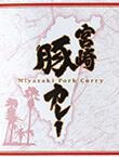 宮崎豚カレー