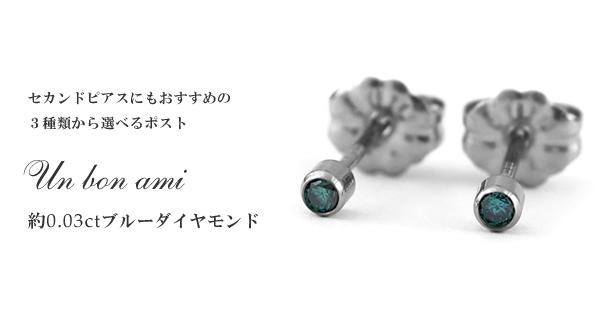 チタンピアス ブルーダイヤモンド 合計約0.06ct