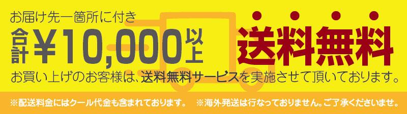 お買い物合計10000円以上で送料無料サービス実施中